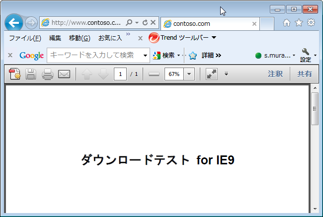 pdf ダウンロード 通知バー