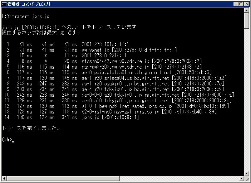 IPv6導入記