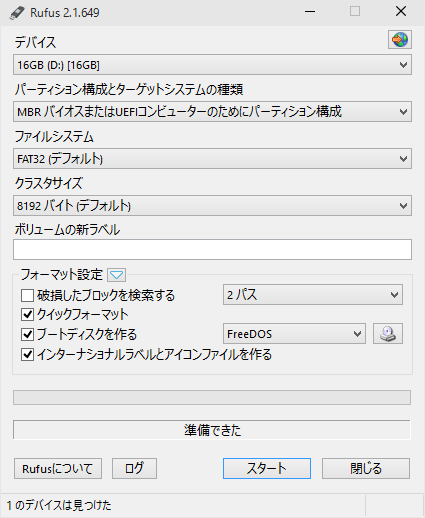 DOS bootable USB メモリーを作る
