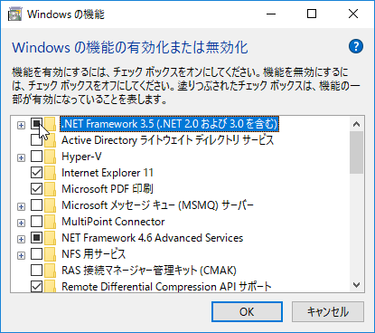Windows 10 に  NET Framework 3 5 をインストールする